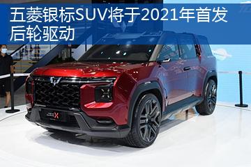 五菱银标SUV将于2021年首发