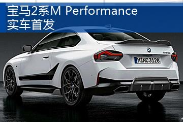 寶馬2系M Performance實車