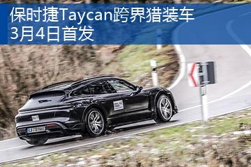 保时捷Taycan跨界猎装车将于3月4日首发