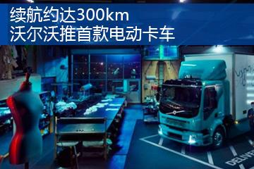 续航约达300km 沃尔沃推首款电动卡车