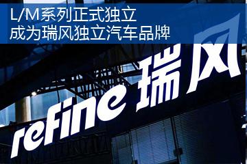 瑞风正式成为独立汽车品牌