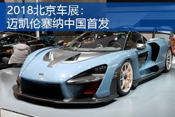 2018北京车展:迈凯伦塞纳中国首发