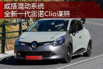 或搭混动系统 全新一代雷诺Clio谍照
