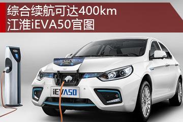综合续航可达400km 江淮iEVA50官图