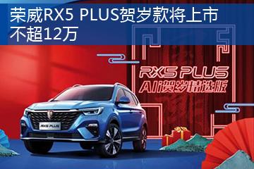 荣威RX5 PLUS贺岁款将上市