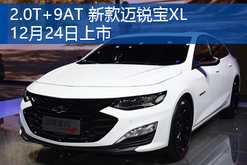 2.0T+9AT 新款迈锐宝XL 12月24日上市