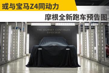 或与宝马Z4同动力 摩根全新跑车预告图