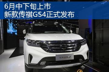 6月中下旬上市 新款传祺GS4正式发布