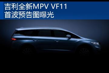 吉利全新MPV VF11首波预告图曝光