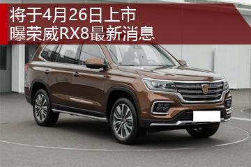 将于4月26日上市 曝荣威RX8最新消息