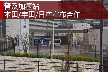普及加氢站 本田/丰田/日产宣布合作