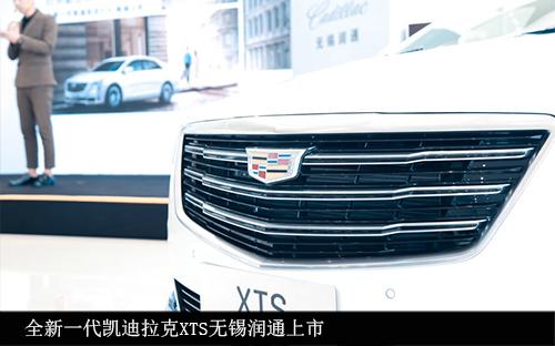 全新一代凯迪拉克XTS无锡润通上市发布