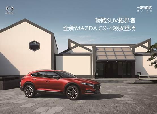 全新MAZDA CX-4江苏上市会火热招募中!