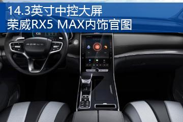 14.3英寸中控大屏 荣威RX5 MAX内饰官图