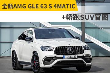 全新AMG GLE 63 S 4MATIC+轿跑SUV官图