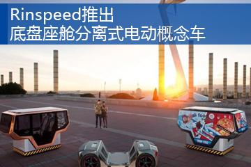 Rinspeed推出底盘座舱分离式电动概念车
