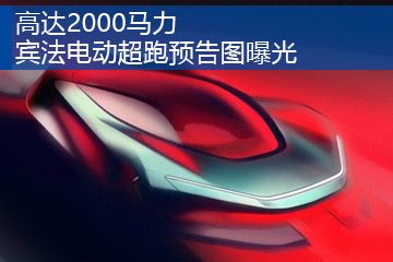 高达2000马力 宾法电动超跑预告图曝光