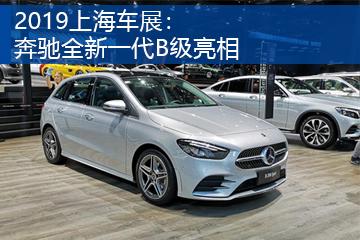 2019上海车展:奔驰全新一代B级亮相