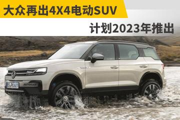 大众再出4X4电动SUV计划2023年推出