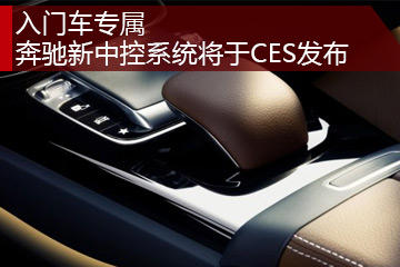 入门车专属 奔驰新中控系统将于CES发布