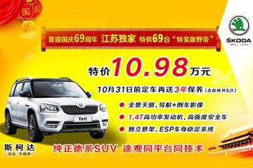 黄金购车季 硬汉SUV斯柯达野帝江苏专供69台限量抢