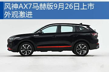 风神AX7马赫版于9月26日上市