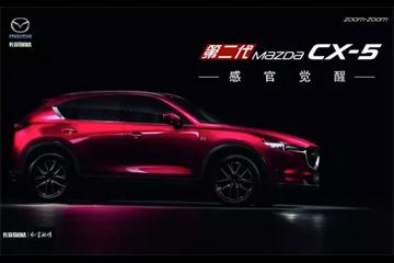 【 9月23日感官觉醒】第二代Mazda CX-5星光天地常熟上市会