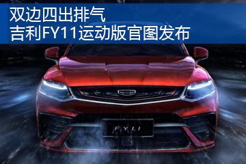 双边四出排气 吉利FY11运动版官图发布