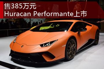 售385万元 Huracan Performante上市