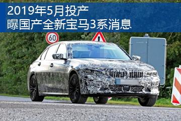 2019年5月投产 曝国产全新宝马3系消息