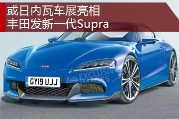 或日内瓦车展亮相 丰田发新一代Supra