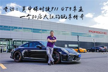 专访:吴中保时捷911 GT3车主 一个80后大叔的玩车传奇