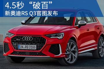 """4.5秒""""破百"""" 新奥迪RS Q3官图发布"""