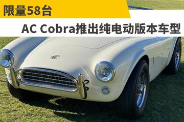 限量58台 AC Cobra推出纯电动版本车型