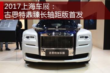 2017上海车展:古思特鼎臻长轴距版首发