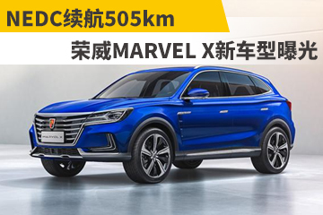 NEDC续航505km 荣威MARVEL X新车型曝光