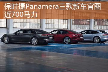 保时捷Panamera三款新车官图