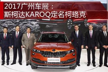 2017广州车展:斯柯达KAROQ定名柯珞克