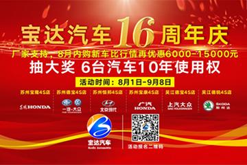 寶達汽車16周年慶 火8淘車節 抽大獎6臺汽車10年使用權