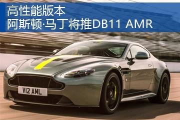 高性能版本 阿斯顿·马丁将推DB11 AMR