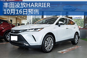 豐田凌放HARRIER將于10月16日開啟預售