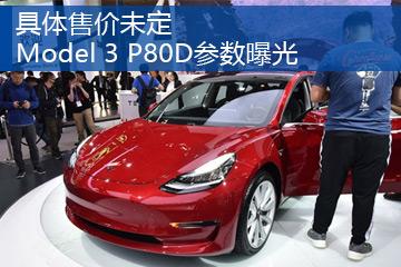具体售价未定 Model 3 P80D参数曝光