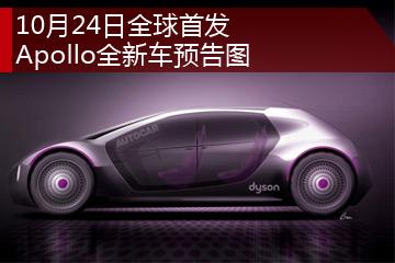 家电制造商跨界 戴森电动车2020年问世