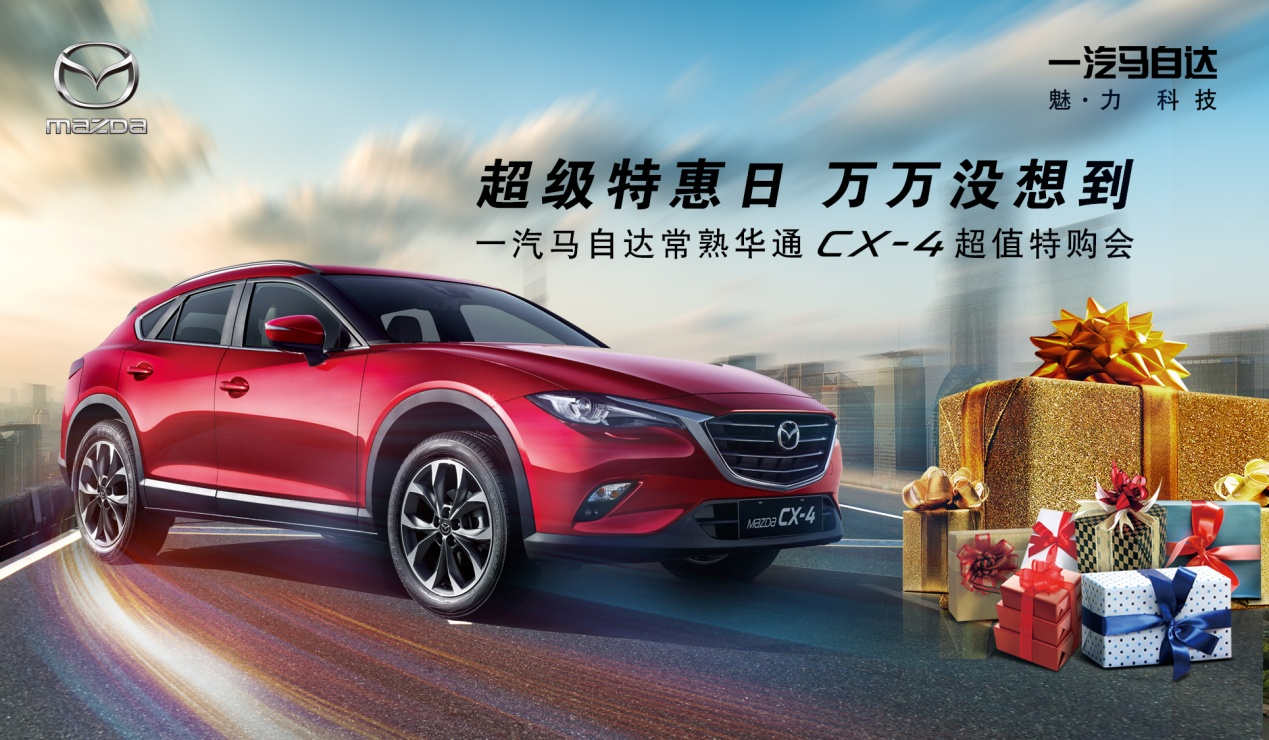 一汽马自达常熟华通CX-4超值特购会盛大开启!