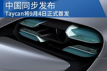 中国同步发布 Taycan将9月4日正式首发