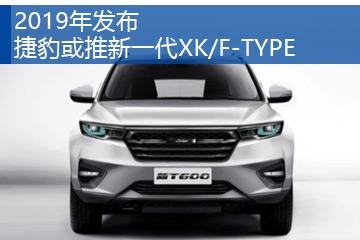 将于年中上市 新款众泰T600官图发布