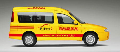 奇瑞开瑞 奇瑞首款轿厢车开瑞上市5.58万元起高清图片