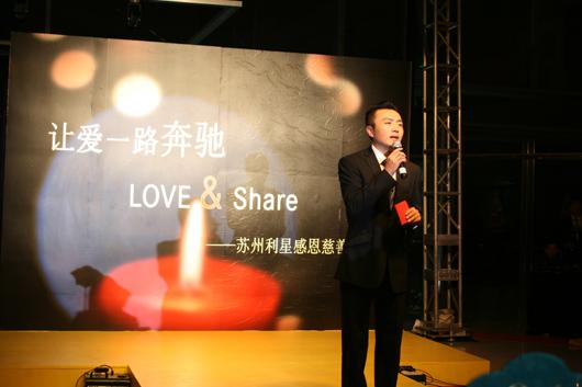 蘇州電視臺著名主持人朝暉主持了本次義賣會圖片