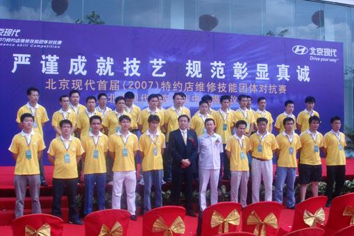 北京现代首届特约店维修技能团体对抗赛拉开战幕高清图片