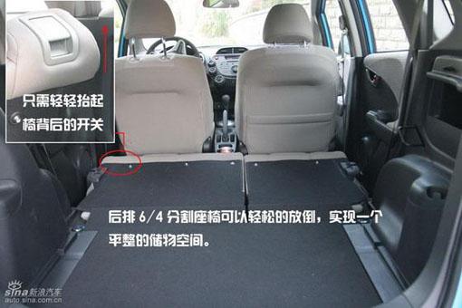 新飞度380升的行李箱空间